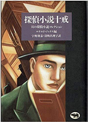 探偵小説十戒