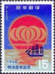 明治100年(昌平丸)