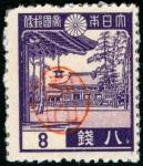 富山印・明治神宮