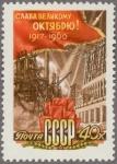 ソ連・ロシア革命記念日(1960)