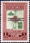ヨルダン・統一記念切手に加刷