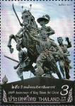 タイ・タクシン250年(2017)