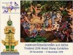 Thailand 2018 タトウ