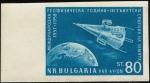 ブルガリア・スプートニク3号(1958)