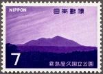 高千穂峰(1968)
