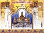 ウクライナ・聖ミハイル大聖堂