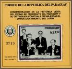 パラグアイ大統領訪日(晩餐会)