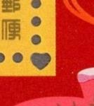 年賀小型シート(2019・目打)