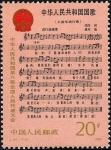 中国国歌(1983)