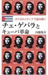 チェ・ゲバラとキューバ革命 表紙カバー