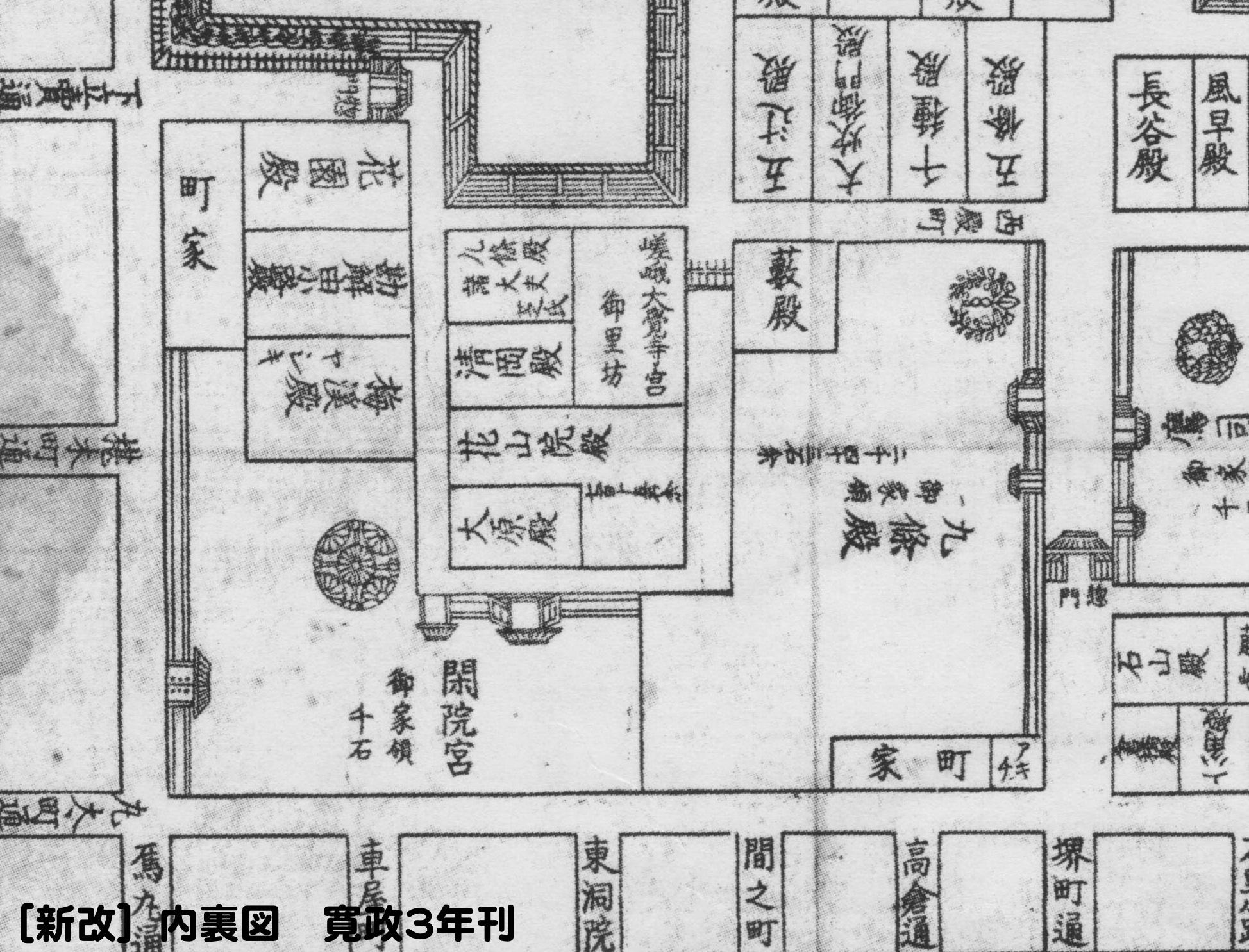 3:[新改]内裏図 寛政3年刊
