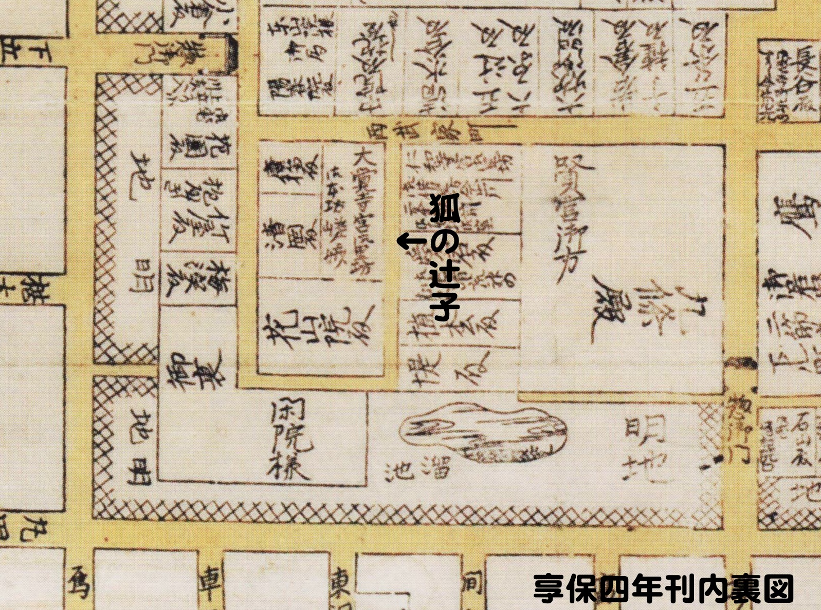 4:狐之辻子・享保四年刊内裏図