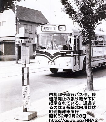 6:白梅図子バス停