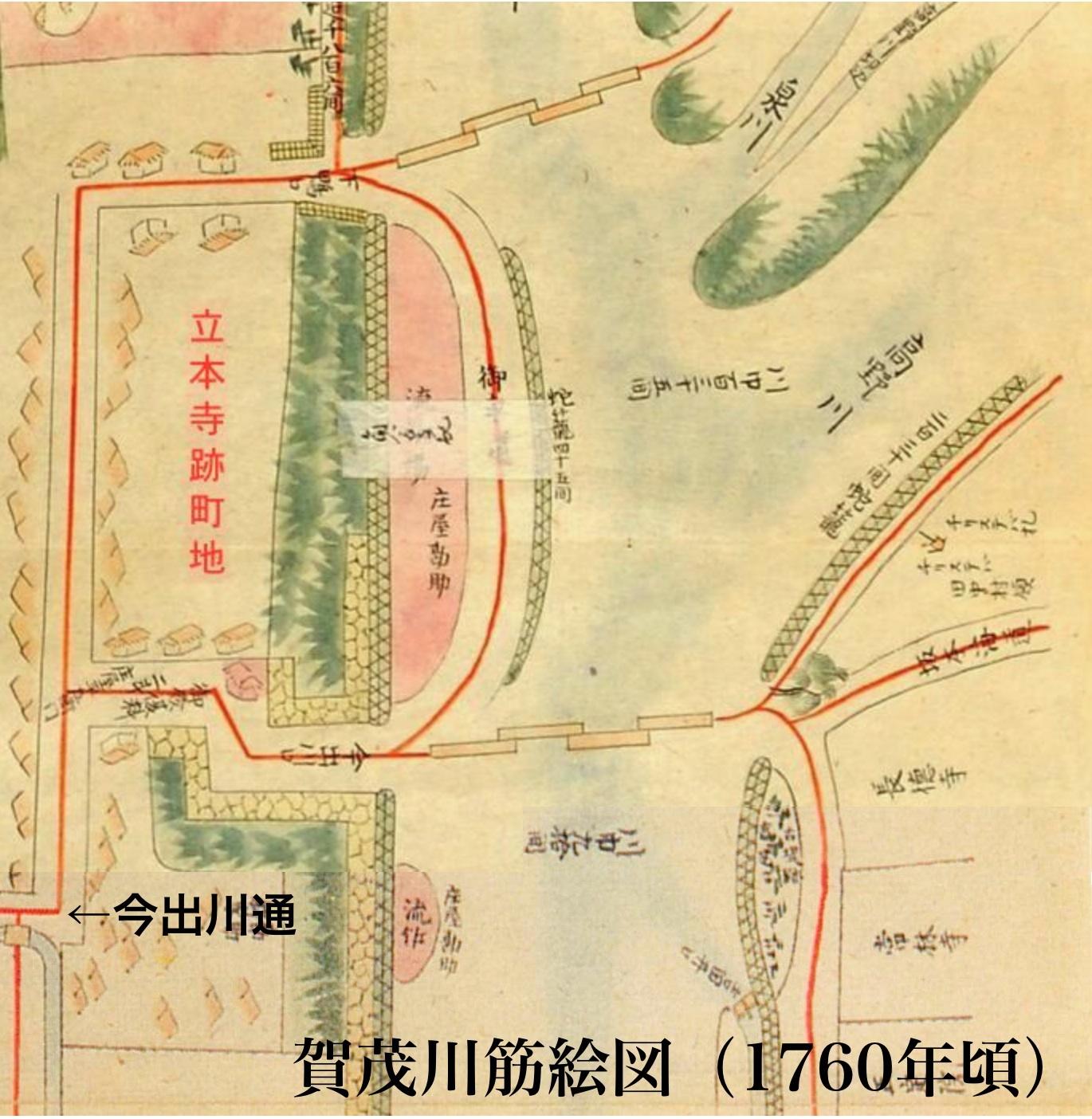 4:枡形・賀茂川筋絵図
