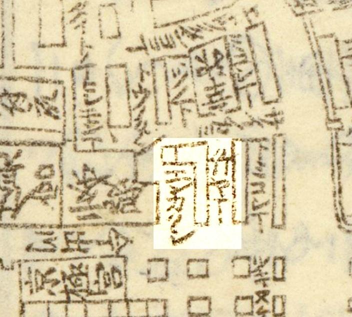 4:エンカクシ・京図名所鑑安永7(1778)