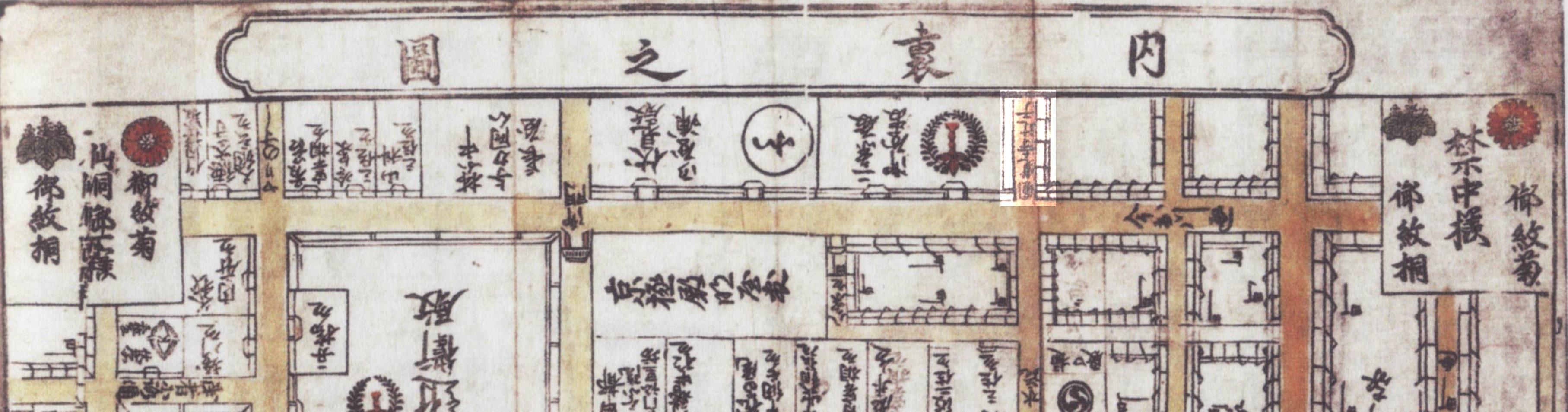 10:内裏之図宝永6年刊享保修