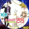 カードキャプターさくら クリアカード編 dvd6