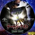 デーモン・ナイト<HDニューマスター版>dvd