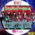 SUMMER STATION 音楽LIVE 2018 bd