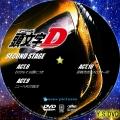 頭文字D2 dvd3