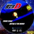 頭文字D3 dvd