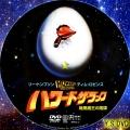 ハワード・ザ・ダック 暗黒魔王の陰謀 dvd