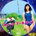 スイートプールサイド dvd