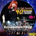 きゃりーぱみゅぱみゅ×けやき坂46 in Hot Stuff Promotion 40th Anniversary MASAKA bd