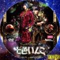 舞台「七色いんこ」 スカパー!版dvd