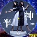 舞台「半神」 スカパー!版dvd