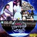 AKB48単独コンサート~ジャーバージャって何? bd3