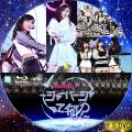 AKB48単独コンサート~ジャーバージャって何? bd4