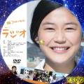 特集ドラマ ラジオ dvd