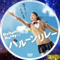 バルーンリレー dvd