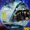 MEG・ザ・モンスター dvd