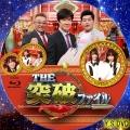 THE突破ファイル bd