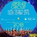 AKB48グループ感謝祭2018~ランクインコンサート/ランク外コンサート~ bd2