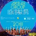 AKB48グループ感謝祭2018~ランクインコンサート/ランク外コンサート~ bd5