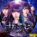 ザンビ ドラマ版 dvd(凡用)