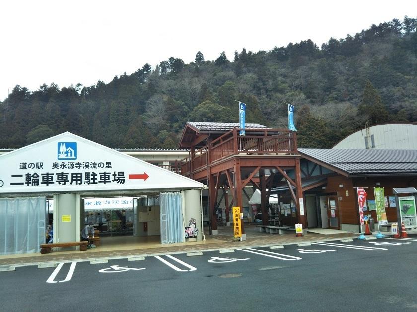 道の駅奥永源寺