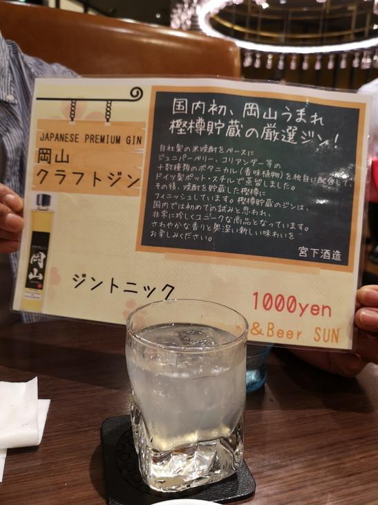 20180913_岡山駅周辺 (2)