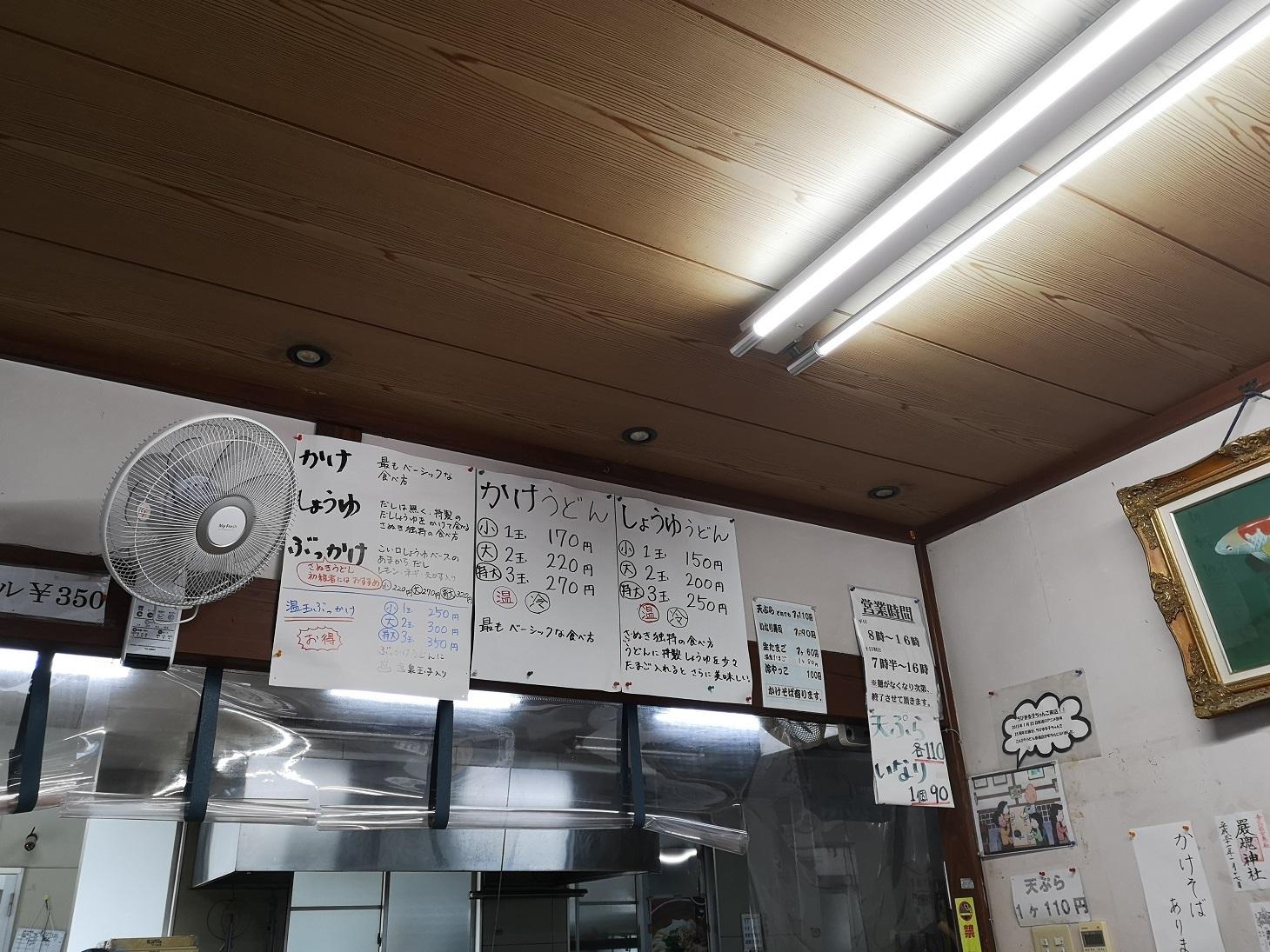 20190204_こんぴらうどん (6)