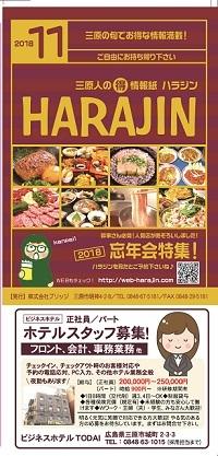 harajin1811hyoshi