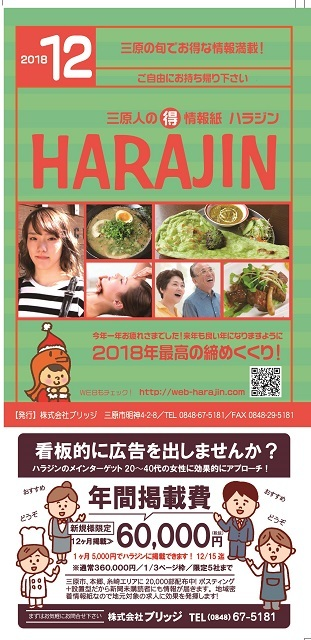 harajin1812out
