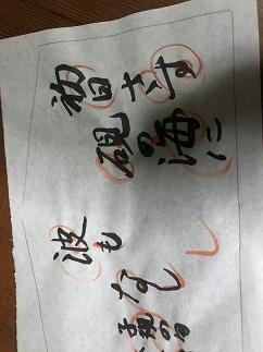 oshuji201912.jpg