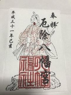 yakujin201912.jpg