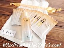 エスト 化粧水・乳液・日中用乳液サンプルセット