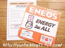 ENERGY FOR ALL オリジナルハンドタオル