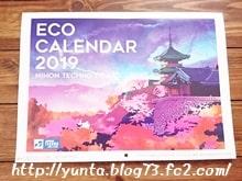 2019エコカレンダー