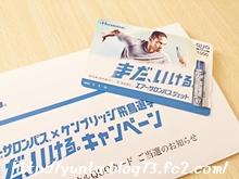 サロンパス オリジナルQUOカード1,000円分